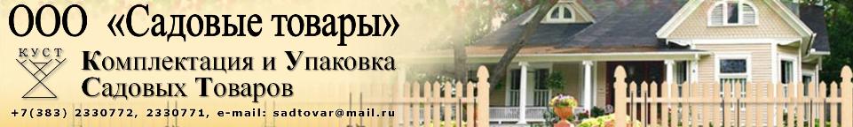sadtovar.com